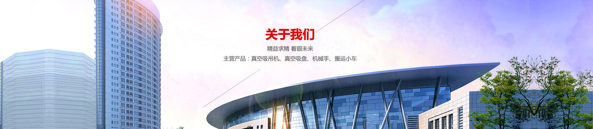 真空吸吊ji,气管吸吊ji,真空吸pan吊具,卷料搬运车选择上海九州电玩真空科技