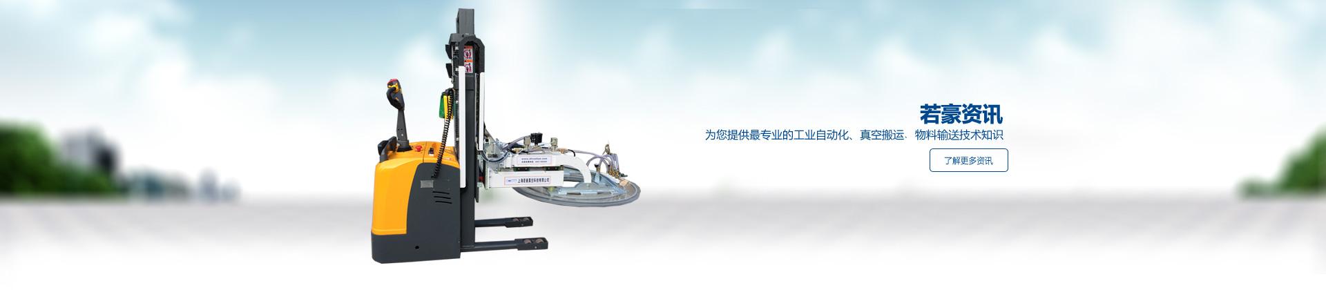 真空吸吊ji,气管吸吊ji,真空吸pan吊具,卷料ban运车选择上海九州dian玩真空科技