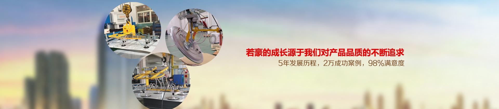 真空吸吊机,qi管吸吊机,真空吸盘吊具,卷liao搬运车选择上海jiu州dian玩真空ke技